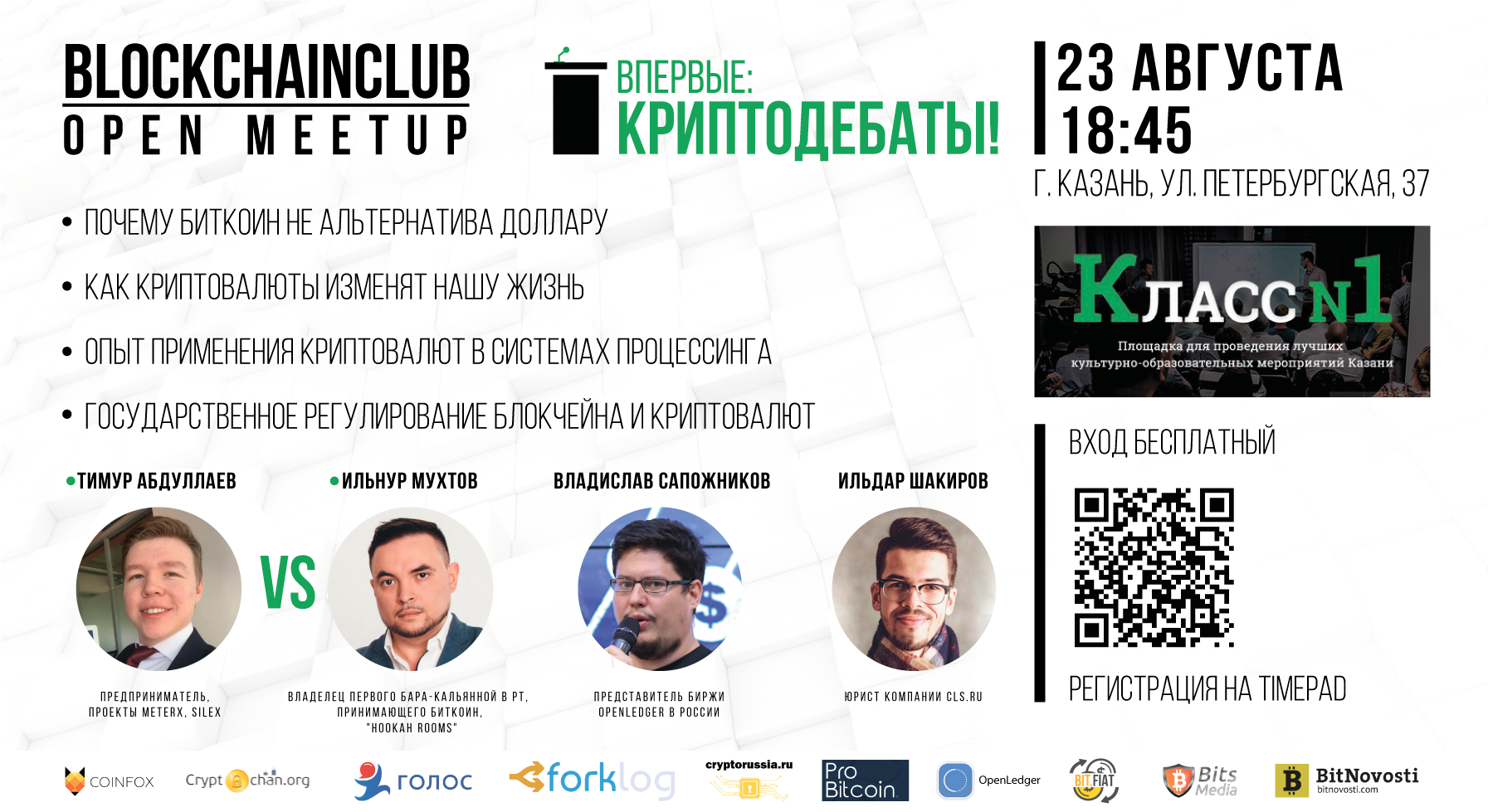 Blockchain Club Open Meetup
