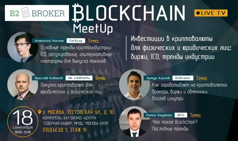 Blockchain MeetUp