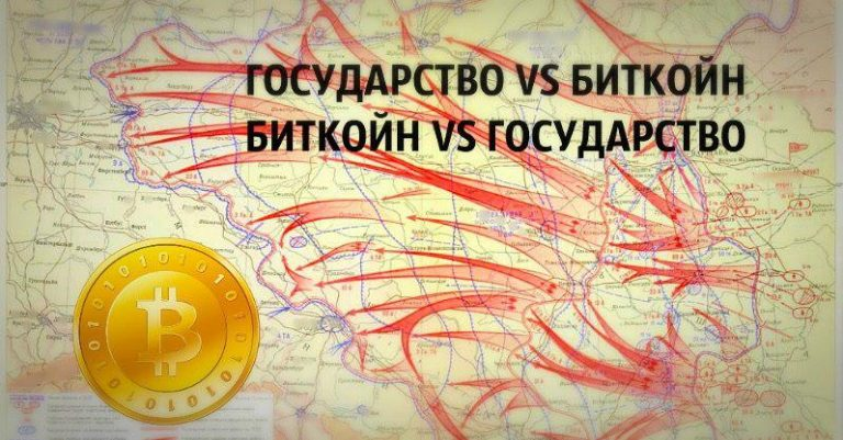 Государство vs Биткойн. Биткойн vs Государство