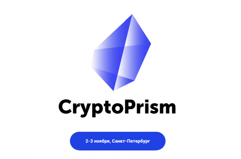 CryptoPrism