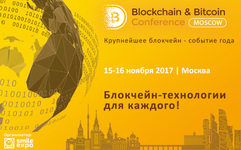Bitcoin Conference Moscow