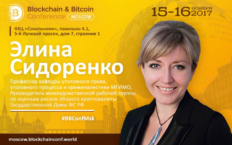 Blockchain & Bitcoin Conference Moscow 6