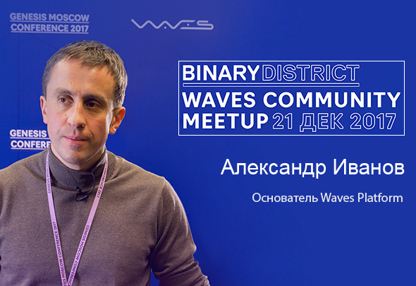 Waves Community Meetup