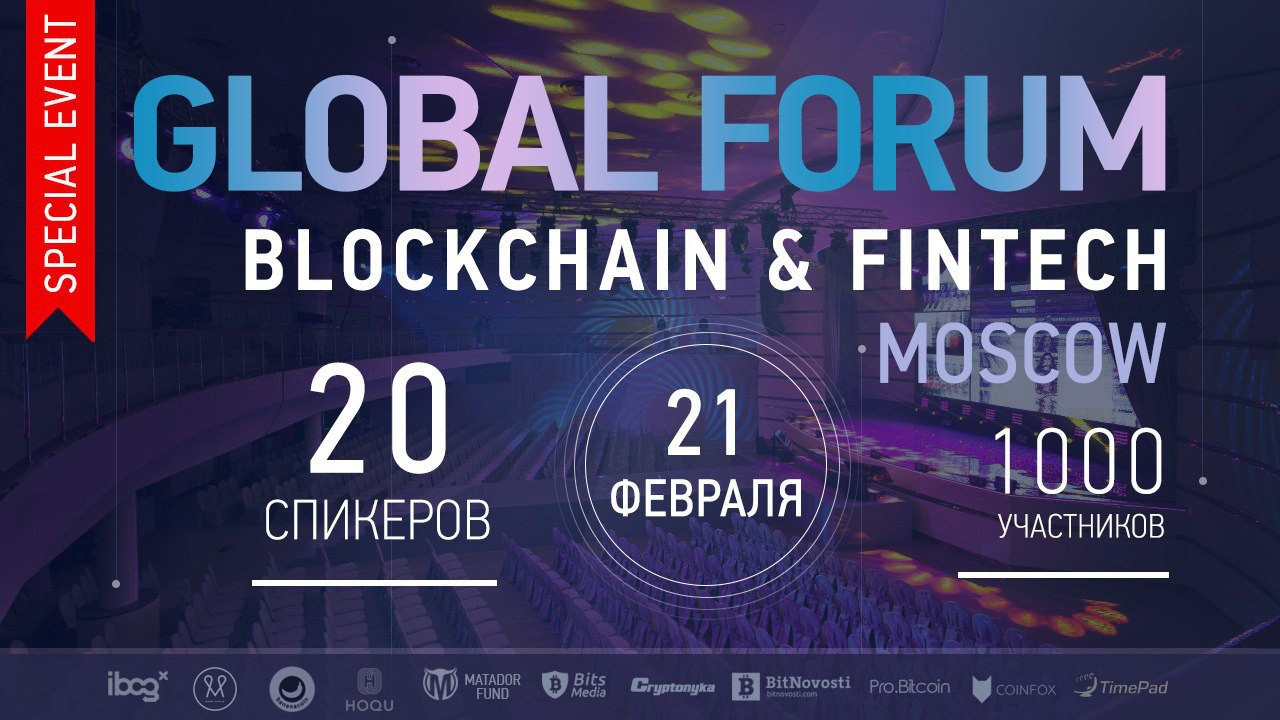 GLOBAL BLOCKCHAIN & FINTECH FORUM 2018