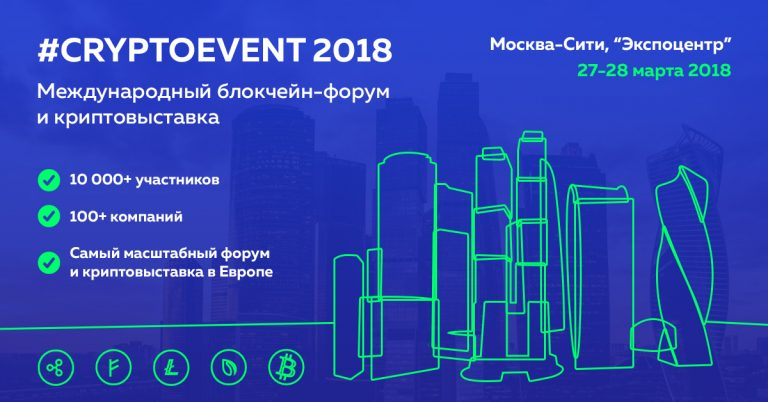 CRYPTOEVENT 2018