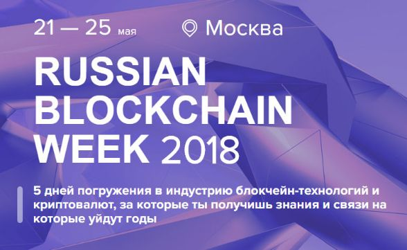 Russian Blockchain Week 2018