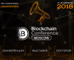Blockchain Conference Moscow 3