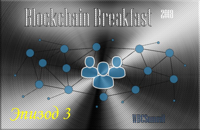 Blockchain Breakfast3
