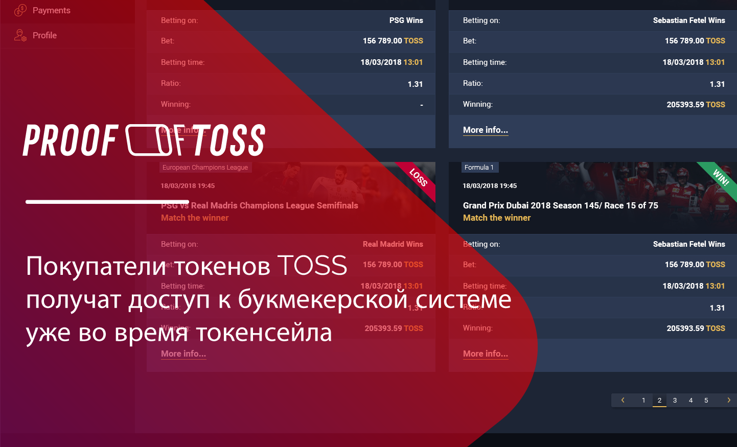 Платформа PROOF OF TOSS MVP