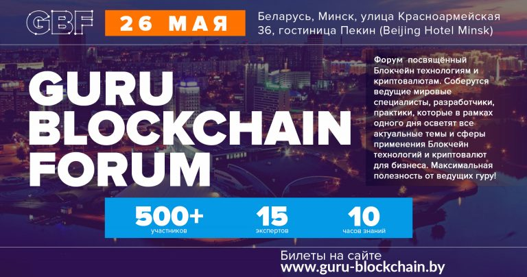 Минск Guru Blockchain Forum