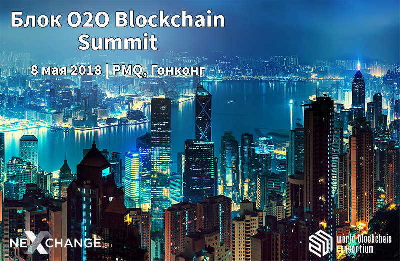 Block O2O Blockchain Summit 2018