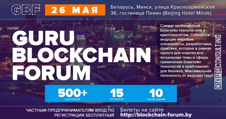 Guru Blockchain Forum