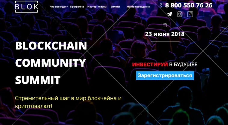blockchain-summit-community