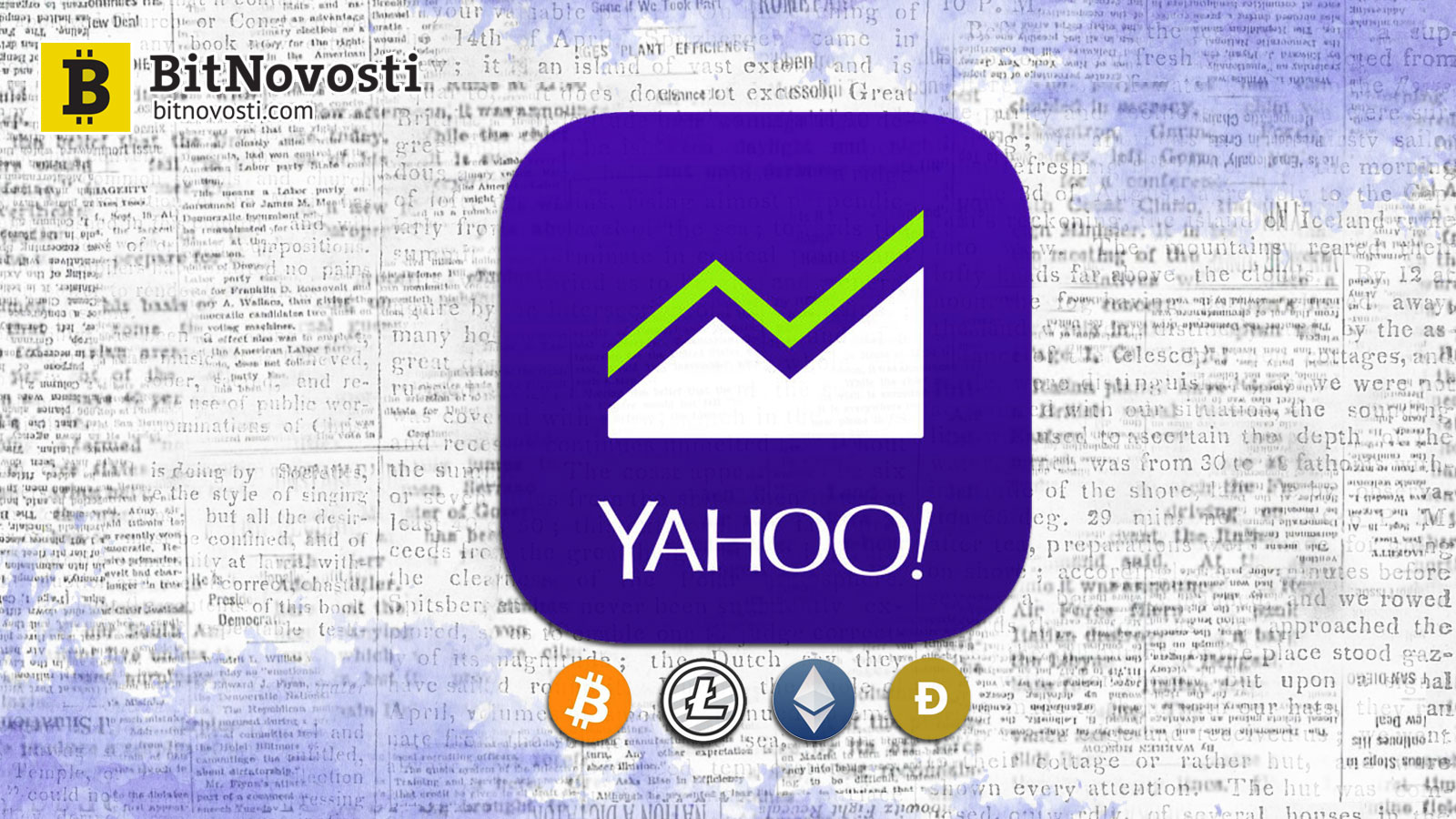 Yahoo Finance запустил торги с 4 криптовалютам в iOS приложении