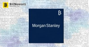 Morgan Stanley планирует запустить свопы на биткоин