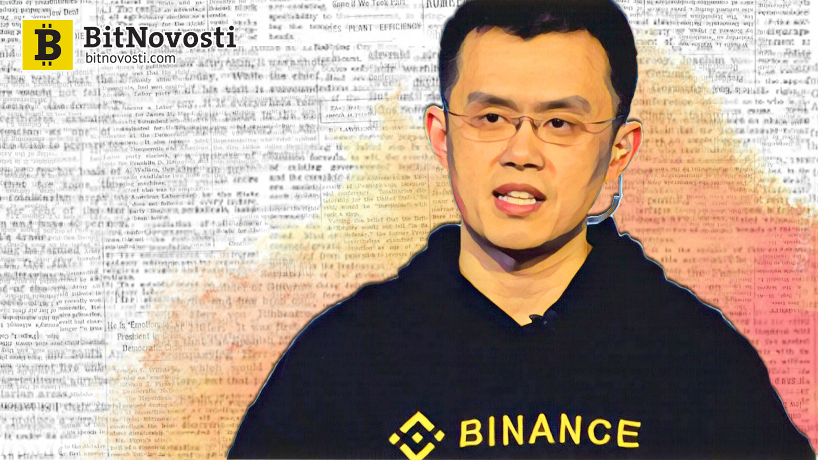 CEO Binance: у нас нет планов на IPO