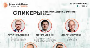 Blockchain & Bitcoin Conference Belarus _3