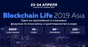 Blockchain Life 2019 April