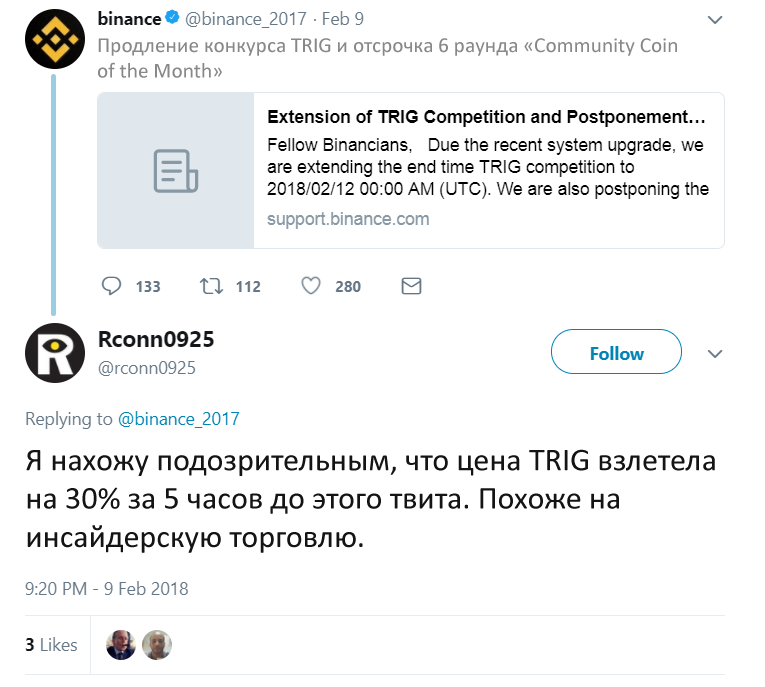 Binance TRIG