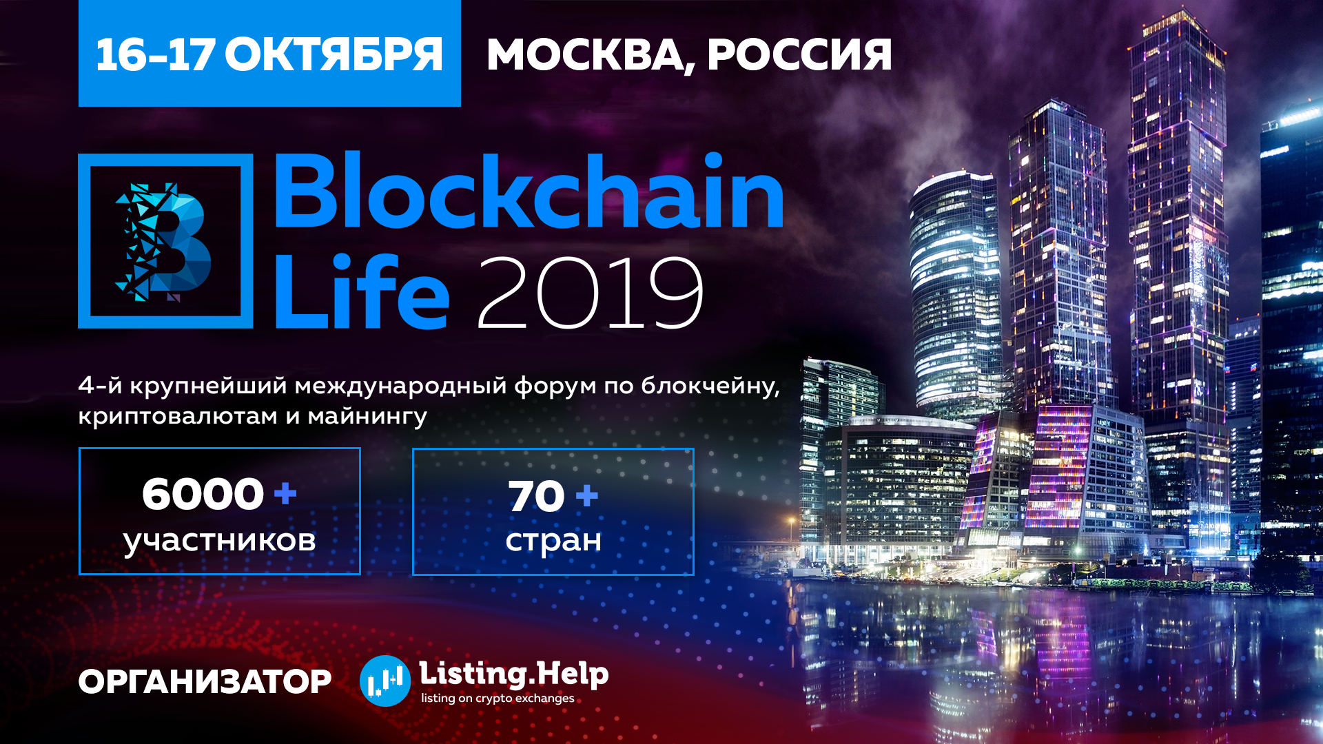 Blockchain Life 2019_October