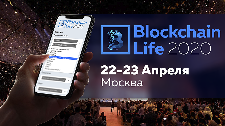 Blockchain Life 2020 April