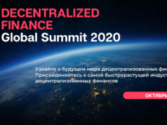 Global Summit 2020