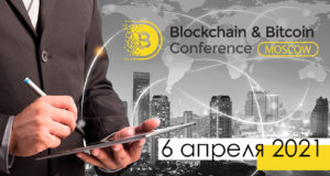 Blockchain & Bitcoin Conference Moscow