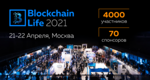 Blockchain Life Awards 2021